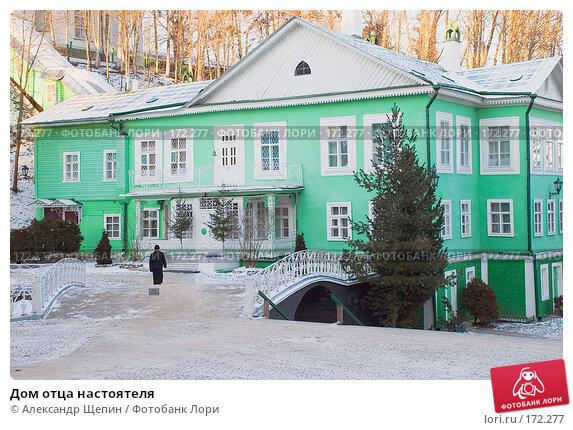 Дом отца настоятеля, эксклюзивное фото № 172277, снято 4 января 2008 г. (c) Александр Щепин / Фотобанк Лори
