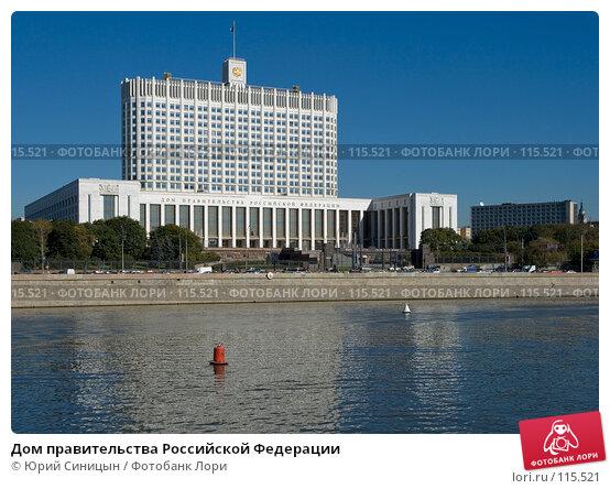 Дом правительства Российской Федерации, фото № 115521, снято 21 сентября 2007 г. (c) Юрий Синицын / Фотобанк Лори