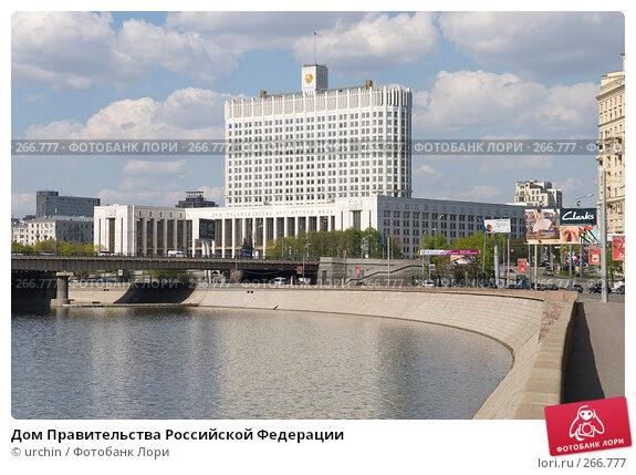 Дом Правительства Российской Федерации, фото № 266777, снято 26 апреля 2008 г. (c) urchin / Фотобанк Лори