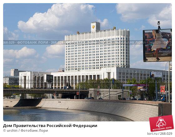 Дом Правительства Российской Федерации, фото № 268029, снято 26 апреля 2008 г. (c) urchin / Фотобанк Лори