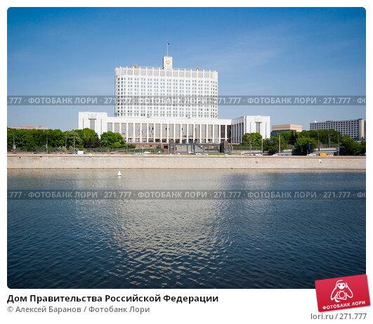 Купить «Дом Правительства Российской Федерации», фото № 271777, снято 4 мая 2008 г. (c) Алексей Баранов / Фотобанк Лори