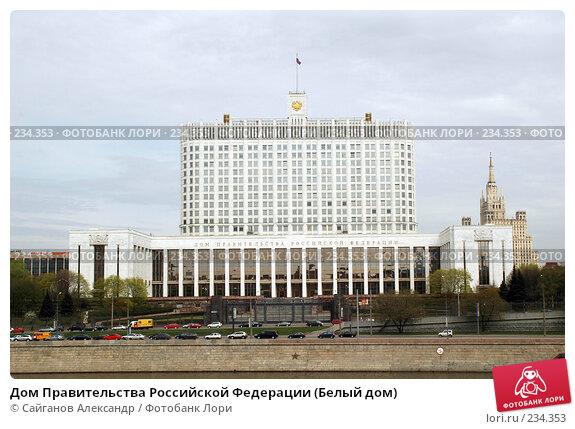 Дом Правительства Российской Федерации (Белый дом), эксклюзивное фото № 234353, снято 27 апреля 2007 г. (c) Сайганов Александр / Фотобанк Лори