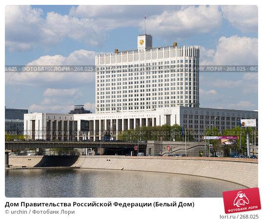 Купить «Дом Правительства Российской Федерации (Белый Дом)», фото № 268025, снято 26 апреля 2008 г. (c) urchin / Фотобанк Лори