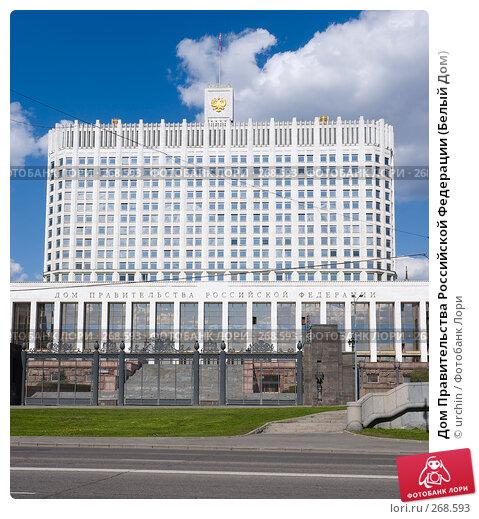 Дом Правительства Российской Федерации (Белый Дом), фото № 268593, снято 26 апреля 2008 г. (c) urchin / Фотобанк Лори