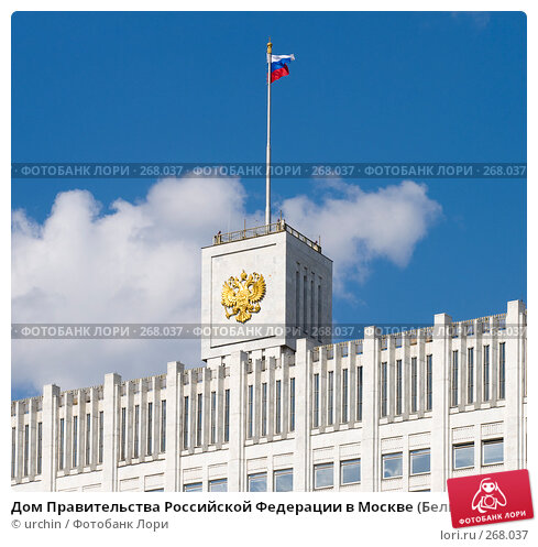 Дом Правительства Российской Федерации в Москве (Белый дом), фото № 268037, снято 26 апреля 2008 г. (c) urchin / Фотобанк Лори