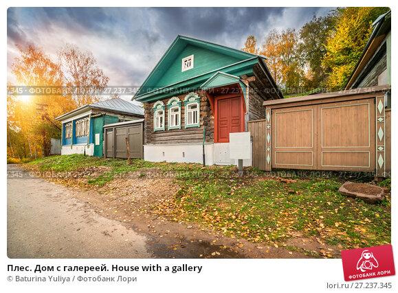 Купить «Дом с галереей House with a gallery», фото № 27237345, снято 8 октября 2017 г. (c) Baturina Yuliya / Фотобанк Лори