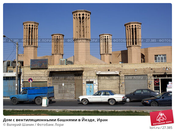 Дом с вентиляционными башнями в Йезде, Иран, фото № 27385, снято 25 ноября 2006 г. (c) Валерий Шанин / Фотобанк Лори