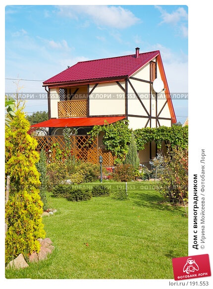 Дом с виноградником, фото № 191553, снято 26 сентября 2007 г. (c) Ирина Мойсеева / Фотобанк Лори