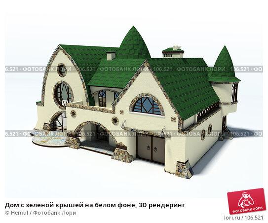 Купить «Дом с зеленой крышей на белом фоне, 3D рендеринг», иллюстрация № 106521 (c) Hemul / Фотобанк Лори