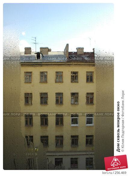 Дом сквозь мокрое окно, фото № 256469, снято 16 ноября 2005 г. (c) Юлия Селезнева / Фотобанк Лори