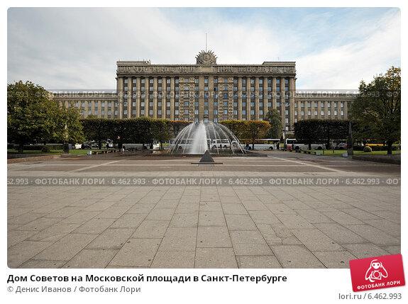 Купить «Дом Советов на Московской площади в Санкт-Петербурге», фото № 6462993, снято 25 сентября 2014 г. (c) Денис Иванов / Фотобанк Лори
