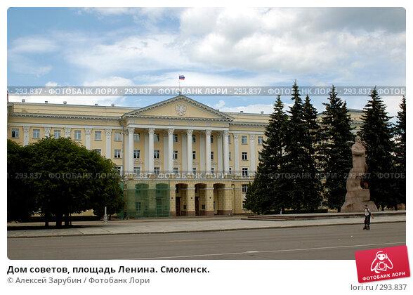 Дом советов, площадь Ленина. Смоленск., фото № 293837, снято 10 июня 2007 г. (c) Алексей Зарубин / Фотобанк Лори