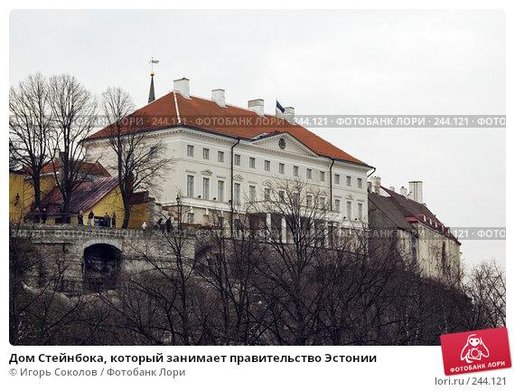 Дом Стейнбока, который занимает правительство Эстонии, фото № 244121, снято 6 апреля 2008 г. (c) Игорь Соколов / Фотобанк Лори