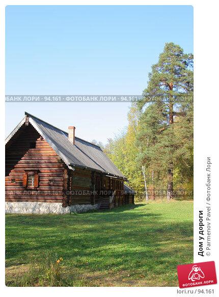 Купить «Дом у дороги», фото № 94161, снято 19 сентября 2007 г. (c) Parmenov Pavel / Фотобанк Лори