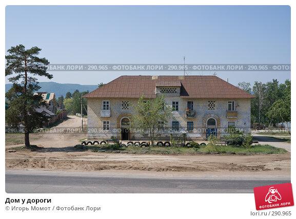 Дом у дороги, фото № 290965, снято 19 мая 2008 г. (c) Игорь Момот / Фотобанк Лори