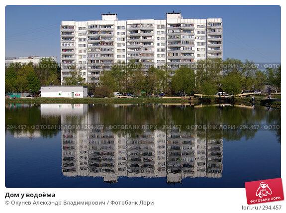 Дом у водоёма, фото № 294457, снято 29 апреля 2008 г. (c) Окунев Александр Владимирович / Фотобанк Лори