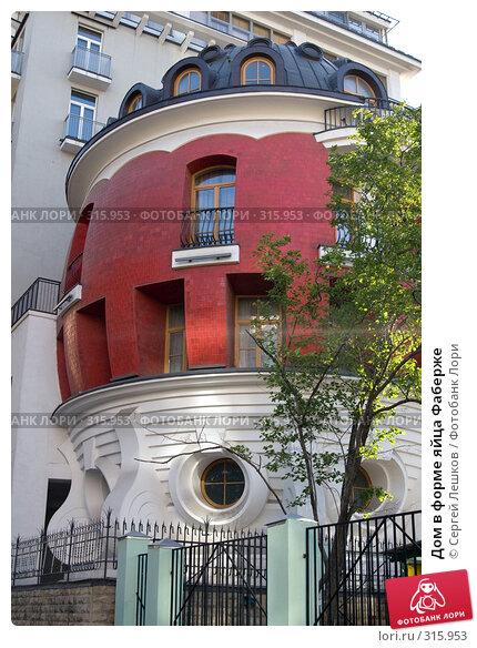 Дом в форме яйца Фаберже, фото № 315953, снято 8 июня 2008 г. (c) Сергей Лешков / Фотобанк Лори