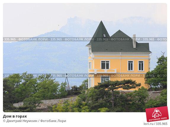 Купить «Дом в горах», эксклюзивное фото № 335965, снято 2 мая 2008 г. (c) Дмитрий Неумоин / Фотобанк Лори