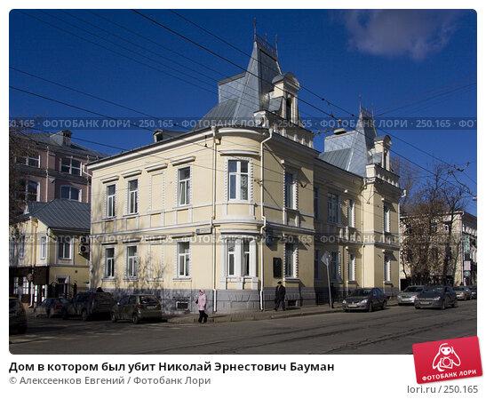 Дом в котором был убит Николай Эрнестович Бауман, фото № 250165, снято 6 марта 2008 г. (c) Алексеенков Евгений / Фотобанк Лори