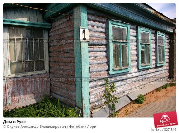 Дом в Рузе, фото № 327349, снято 10 мая 2008 г. (c) Окунев Александр Владимирович / Фотобанк Лори