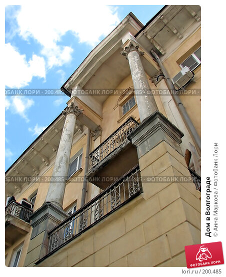 Купить «Дом в Волгограде», фото № 200485, снято 11 октября 2007 г. (c) Анна Маркова / Фотобанк Лори