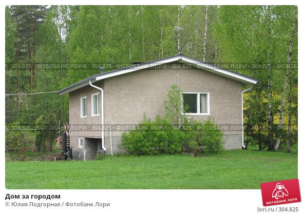 Дом за городом, фото № 304825, снято 18 мая 2008 г. (c) Юлия Селезнева / Фотобанк Лори