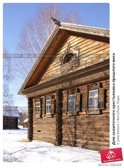 Дом зажиточного крестьянина прошлого века, фото № 226633, снято 24 февраля 2008 г. (c) Julia Nelson / Фотобанк Лори