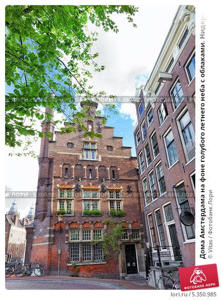 Дома Амстердама на фоне голубого летнего неба с облаками. Нидерланды (2013 год). Стоковое фото, фотограф Vitas / Фотобанк Лори