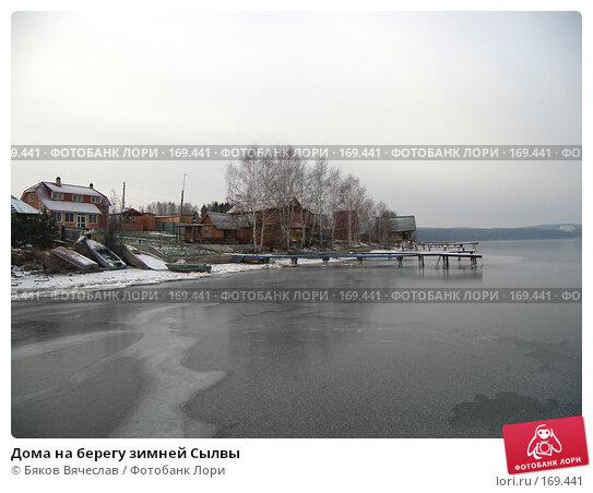 Дома на берегу зимней Сылвы, фото № 169441, снято 10 ноября 2007 г. (c) Бяков Вячеслав / Фотобанк Лори