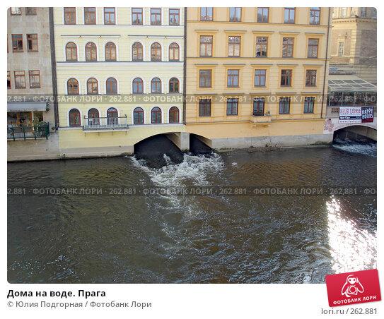 Купить «Дома на воде. Прага», фото № 262881, снято 15 марта 2008 г. (c) Юлия Селезнева / Фотобанк Лори