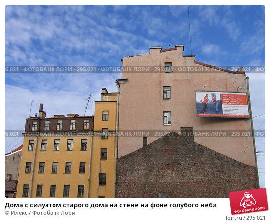 Купить «Дома с силуэтом старого дома на стене на фоне голубого неба», фото № 295021, снято 25 сентября 2006 г. (c) Морковкин Терентий / Фотобанк Лори