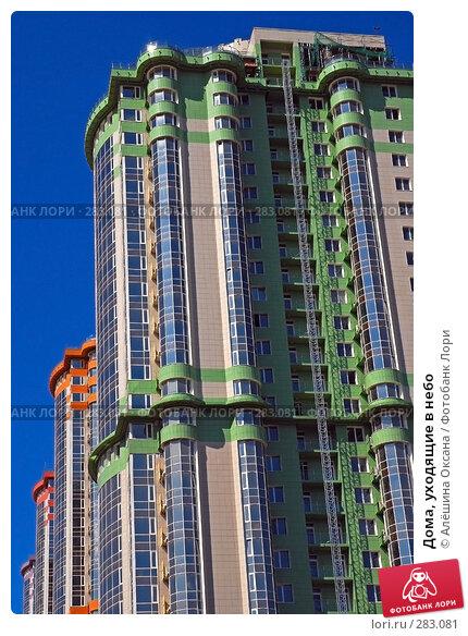 Купить «Дома, уходящие в небо», эксклюзивное фото № 283081, снято 26 апреля 2008 г. (c) Алёшина Оксана / Фотобанк Лори
