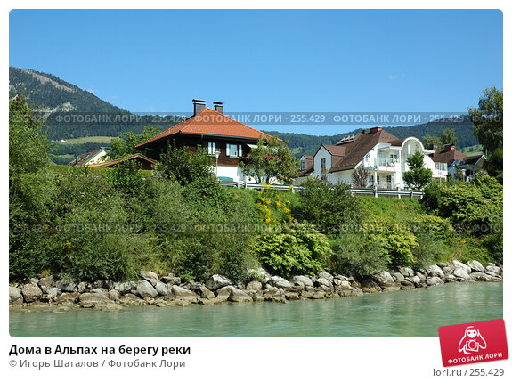 Дома в Альпах на берегу реки, фото № 255429, снято 26 августа 2007 г. (c) Игорь Шаталов / Фотобанк Лори