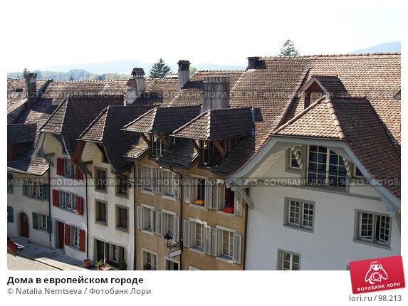 Купить «Дома в европейском городе», эксклюзивное фото № 98213, снято 16 сентября 2007 г. (c) Natalia Nemtseva / Фотобанк Лори