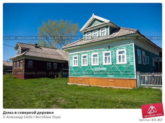 Купить «Дома в северной деревне», фото № 331457, снято 24 апреля 2018 г. (c) Александр Fanfo / Фотобанк Лори