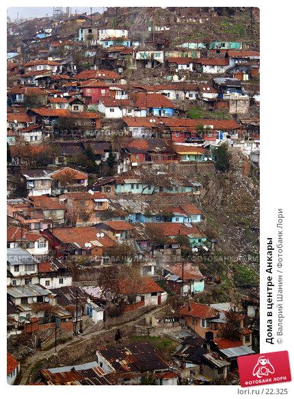 Дома в центре Анкары, фото № 22325, снято 15 ноября 2006 г. (c) Валерий Шанин / Фотобанк Лори