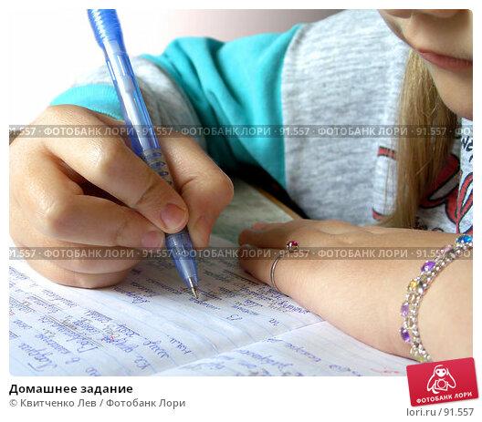 Домашнее задание, фото № 91557, снято 30 мая 2017 г. (c) Квитченко Лев / Фотобанк Лори