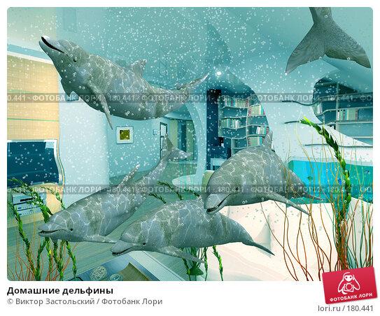 Купить «Домашние дельфины», иллюстрация № 180441 (c) Виктор Застольский / Фотобанк Лори