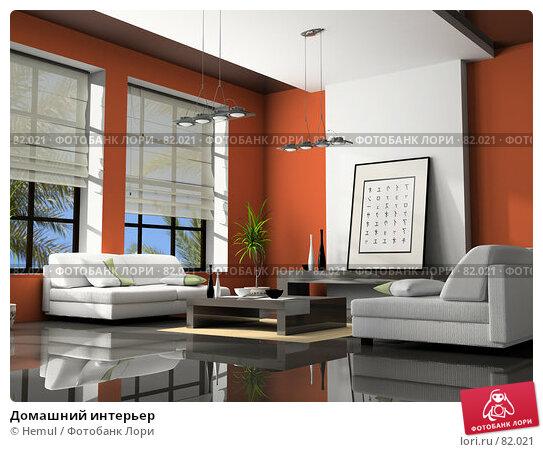 Домашний интерьер, иллюстрация № 82021 (c) Hemul / Фотобанк Лори