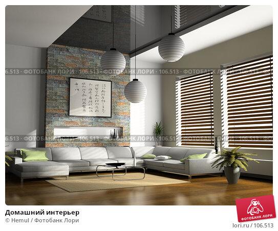 Купить «Домашний интерьер», иллюстрация № 106513 (c) Hemul / Фотобанк Лори