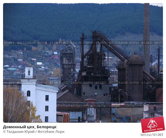 Доменный цех, Белорецк, фото № 61061, снято 7 октября 2006 г. (c) Талдыкин Юрий / Фотобанк Лори