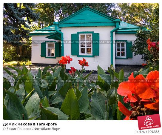 Домик Чехова в Таганроге, фото № 109333, снято 18 августа 2006 г. (c) Борис Панасюк / Фотобанк Лори