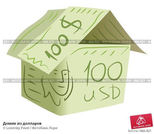 Домик из долларов, иллюстрация № 466921 (c) Losevsky Pavel / Фотобанк Лори