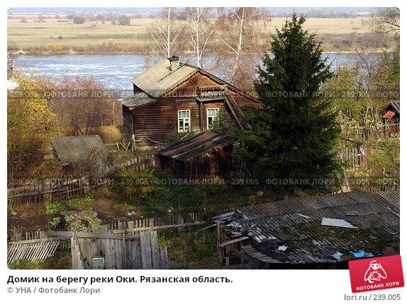 Домик на берегу реки Оки. Рязанская область., фото № 239005, снято 5 декабря 2016 г. (c) УНА / Фотобанк Лори