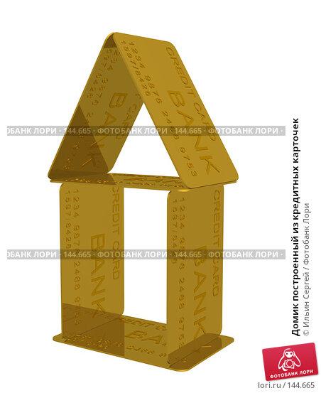 Домик построенный из кредитных карточек, иллюстрация № 144665 (c) Ильин Сергей / Фотобанк Лори