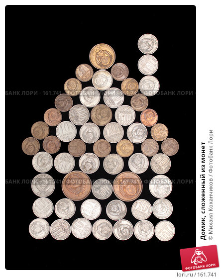 Купить «Домик, сложенный из монет», фото № 161741, снято 16 декабря 2007 г. (c) Михаил Коханчиков / Фотобанк Лори