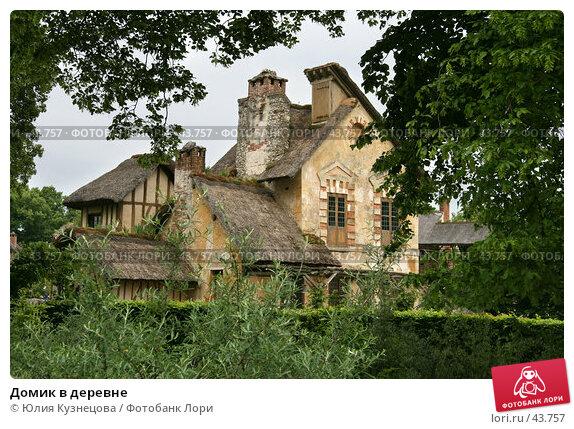 Домик в деревне, фото № 43757, снято 9 мая 2007 г. (c) Юлия Кузнецова / Фотобанк Лори