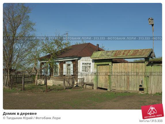 Купить «Домик в деревне», фото № 313333, снято 19 мая 2008 г. (c) Талдыкин Юрий / Фотобанк Лори