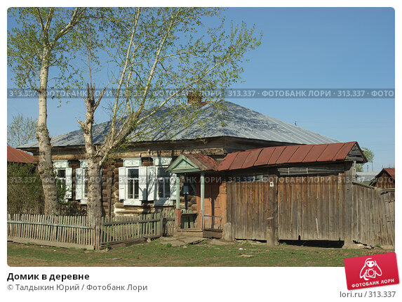 Домик в деревне, фото № 313337, снято 19 мая 2008 г. (c) Талдыкин Юрий / Фотобанк Лори