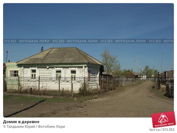 Домик в деревне, фото № 313353, снято 19 мая 2008 г. (c) Талдыкин Юрий / Фотобанк Лори
